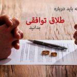 طلاق توافقی بدون مراجعه زوجین
