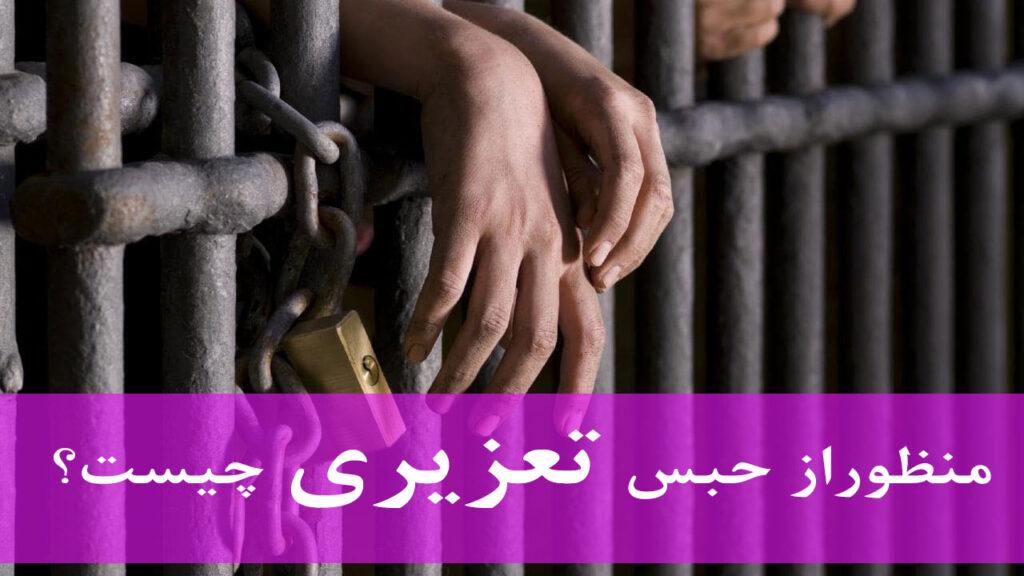 حبس تعزیری
