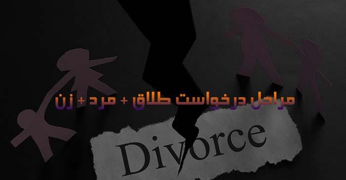 درخواست طلاق زن