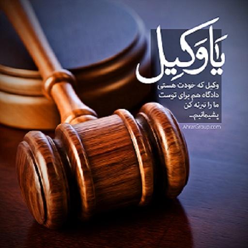 وکیل در عظیمیه