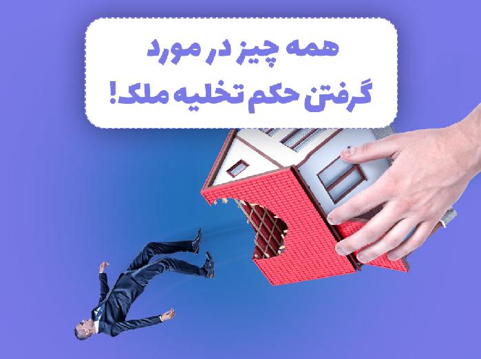 حکم تخلیه ملک مغازه مستاجر